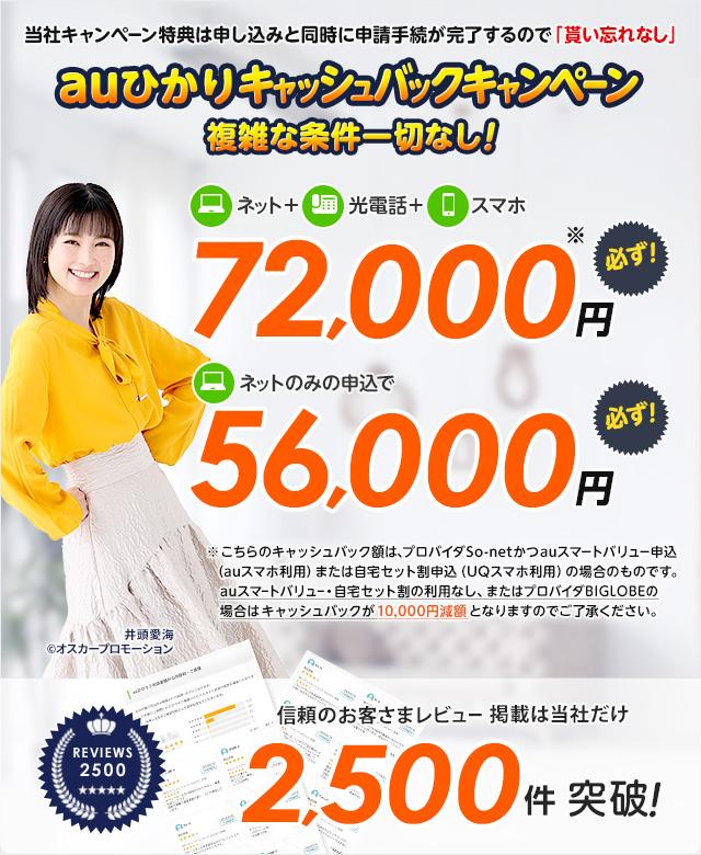 auひかり 当社キャンペーン キャッシュバック