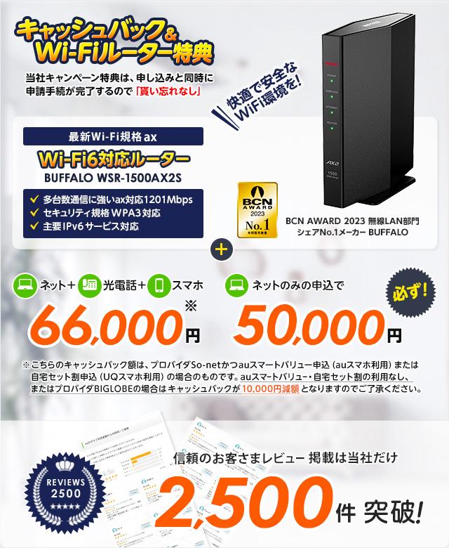 auひかり 当社キャンペーン キャッシュバック+次世代Wi-Fi6ルーター