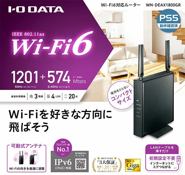 アイ・オー・データ WN-DEAX1800GR